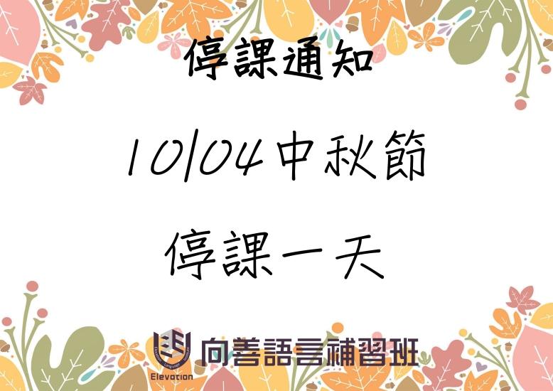 秋季停課通知2.jpg