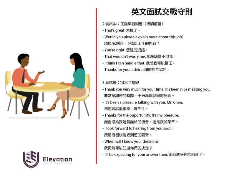 英文面試教戰守則3.jpg