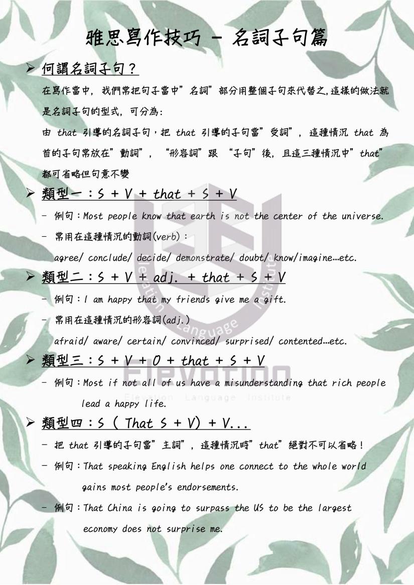 雅思寫作技巧 - 名詞子句篇(po).jpg