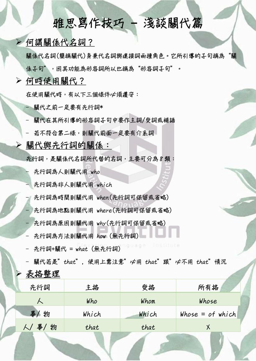 雅思寫作技巧 - 淺談關代篇(po).jpg